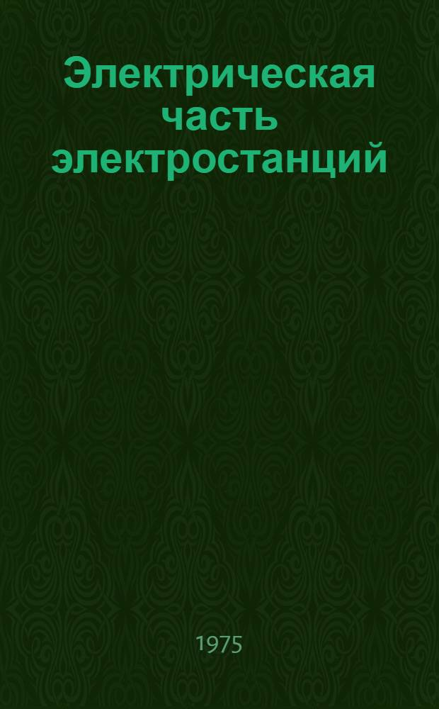 Электрическая часть электростанций : Темат. сборник