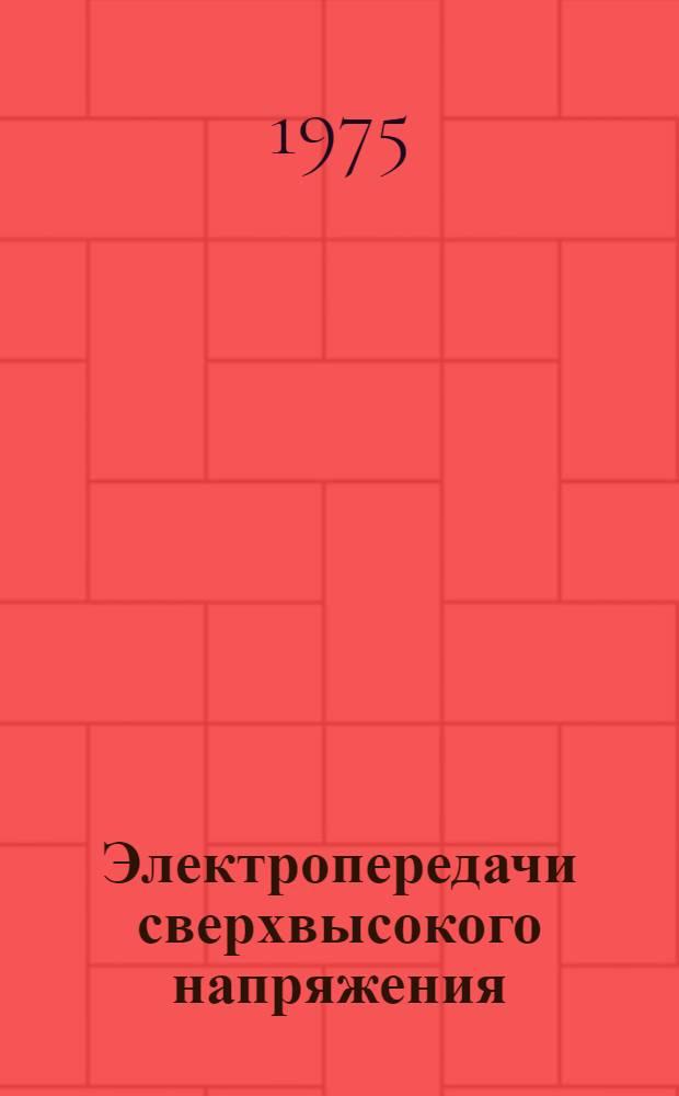 Электропередачи сверхвысокого напряжения : Междунар. конф. по большим электр. системам (СИГРЭ-72)
