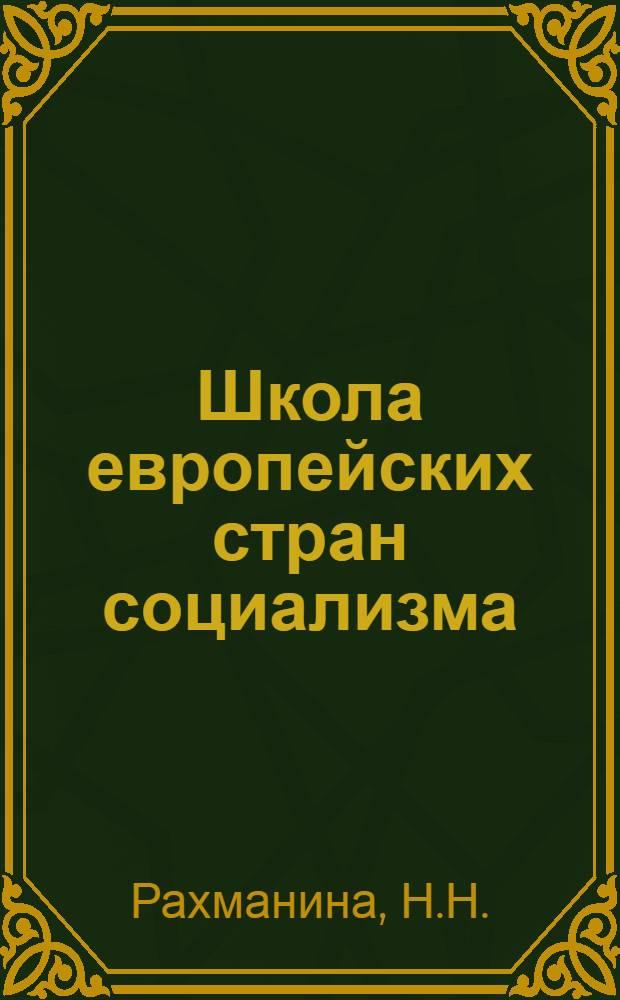 Школа европейских стран социализма : Послевоен. развитие и соврем. проблемы