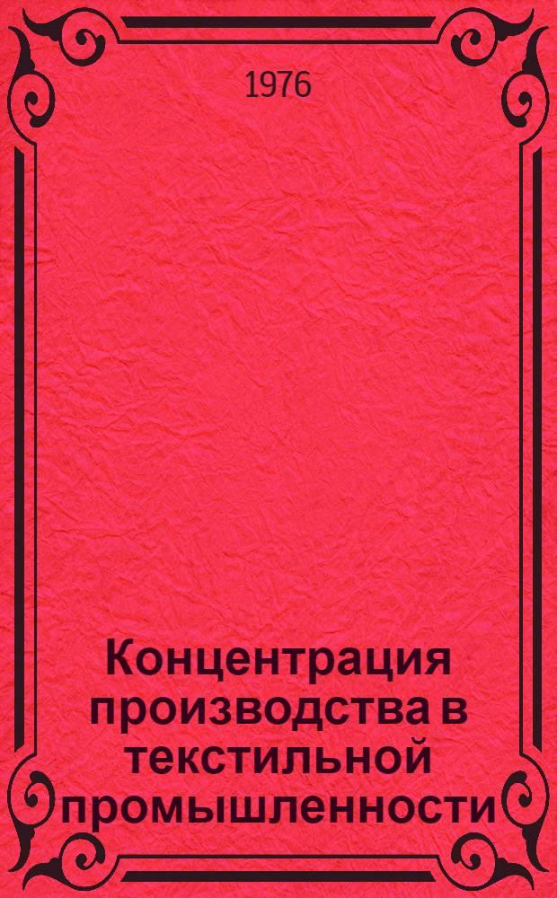 Концентрация производства в текстильной промышленности : Учеб. пособие