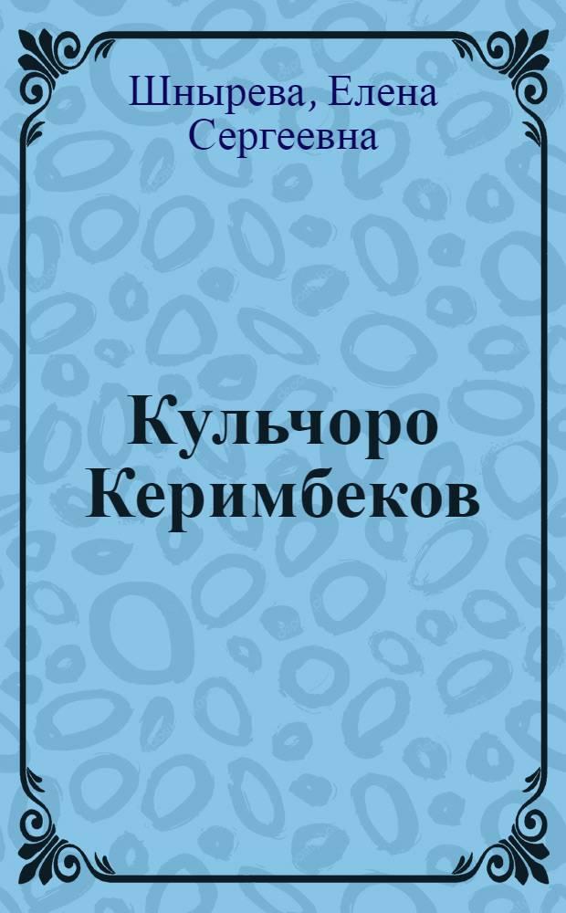 Кульчоро Керимбеков : Творч. портрет