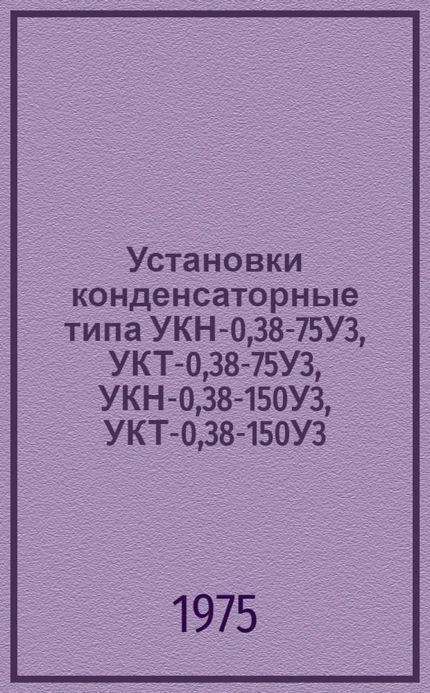 Установки конденсаторные типа УКН-0,38-75У3, УКТ-0,38-75У3, УКН-0,38-150У3, УКТ-0,38-150У3