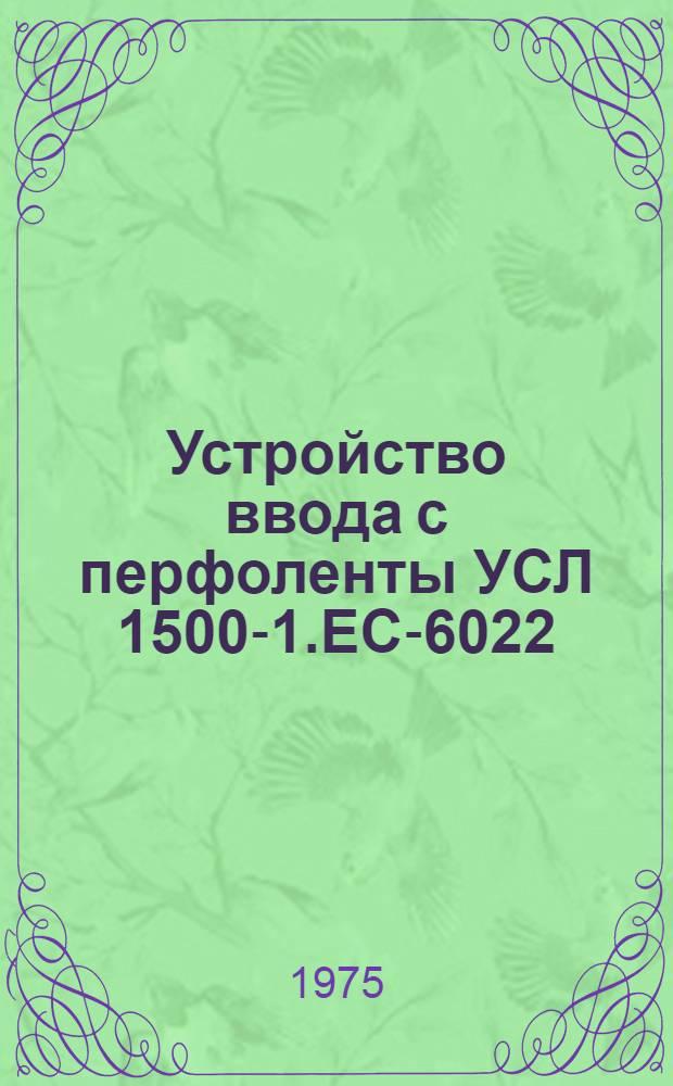 Устройство ввода с перфоленты УСЛ 1500-1.ЕС-6022 : Таблицы проверки ТЭЗ Е13.041.011. Оп5