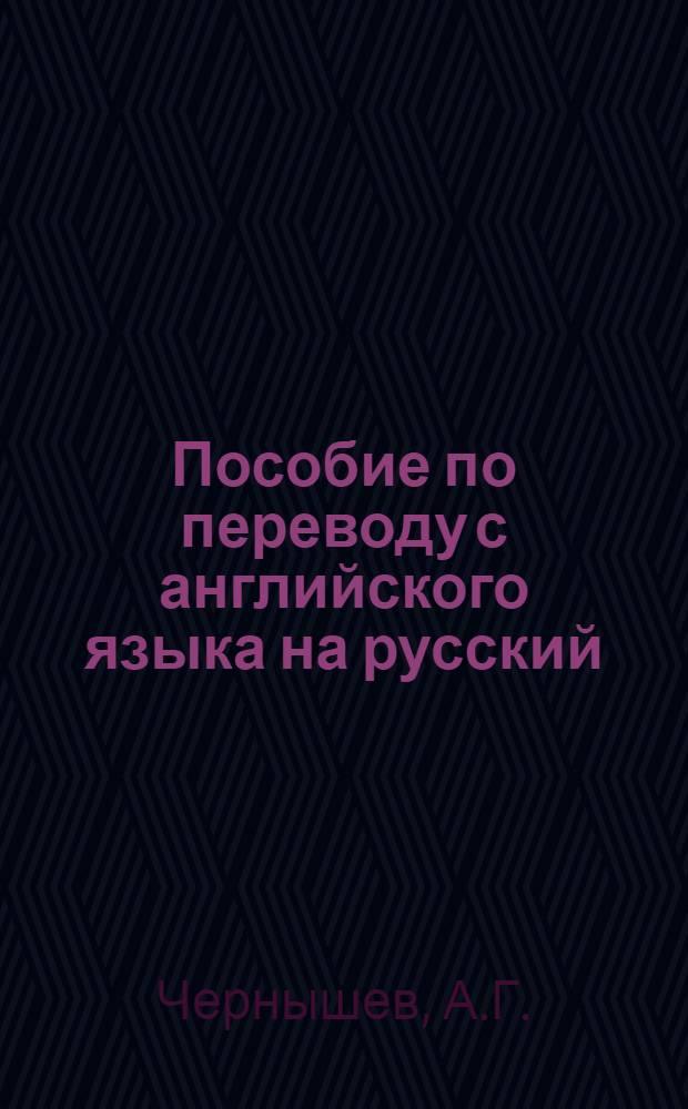 Пособие по переводу с английского языка на русский : (Для слушателей 1-2 курсов ВФСДС)