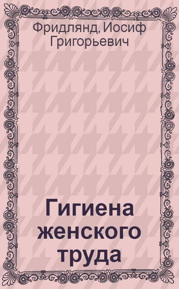Гигиена женского труда