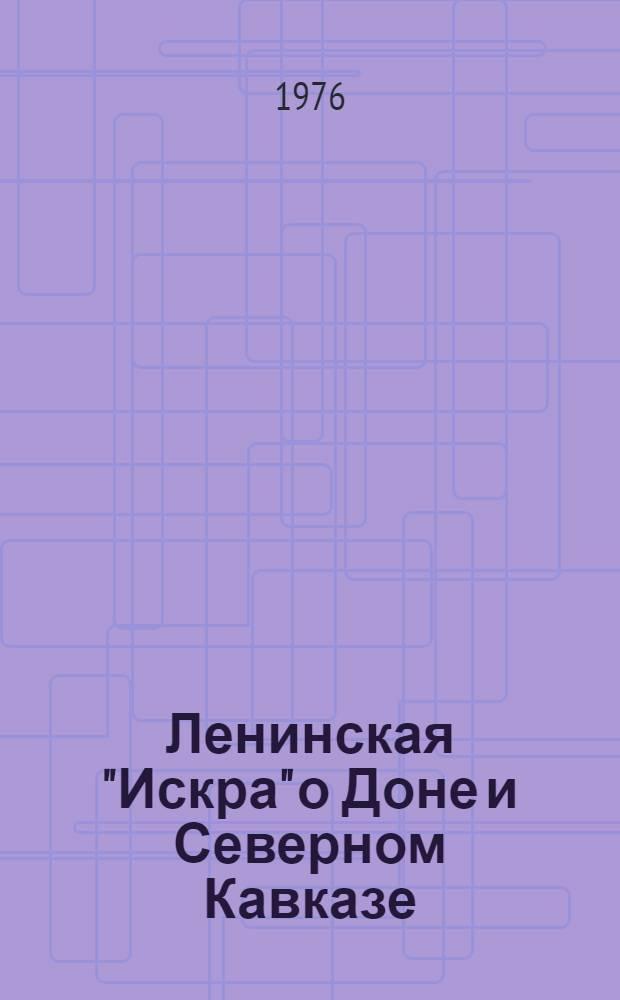 """Ленинская """"Искра"""" о Доне и Северном Кавказе : Сборник"""