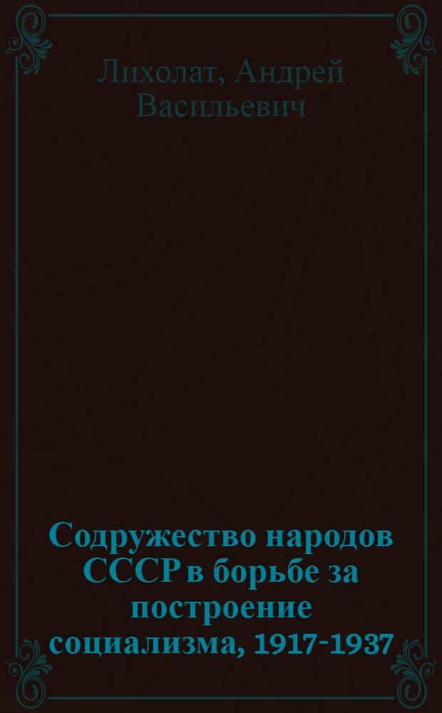 Содружество народов СССР в борьбе за построение социализма, 1917-1937