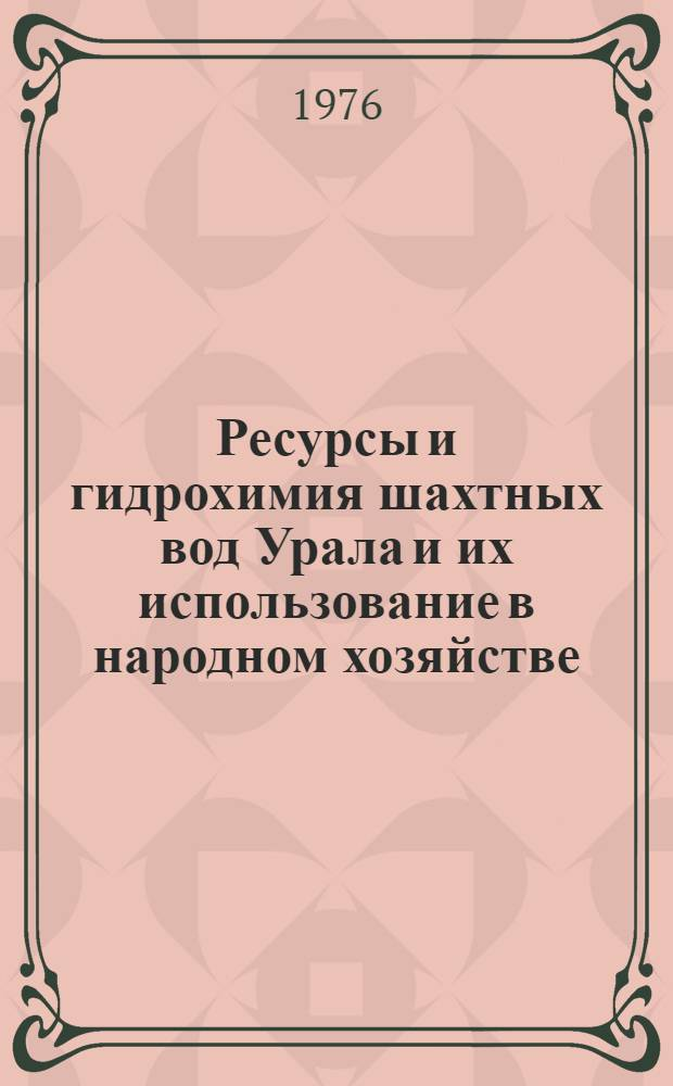 Ресурсы и гидрохимия шахтных вод Урала и их использование в народном хозяйстве