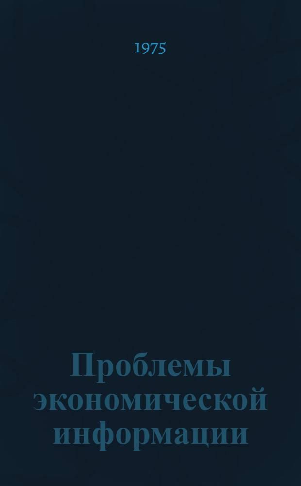 Проблемы экономической информации : Сборник статей