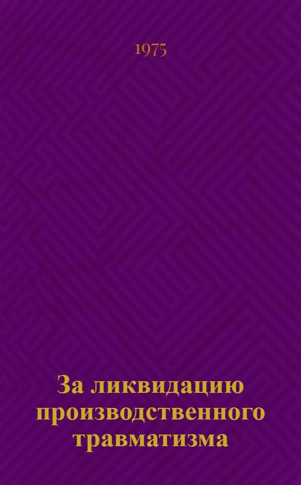 """За ликвидацию производственного травматизма : (Опыт работы Горема-33 треста """"Гортрансстрой"""")"""