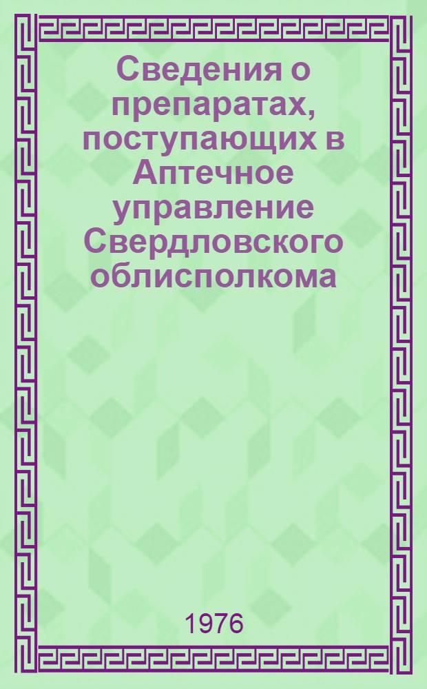 Сведения о препаратах, поступающих в Аптечное управление Свердловского облисполкома