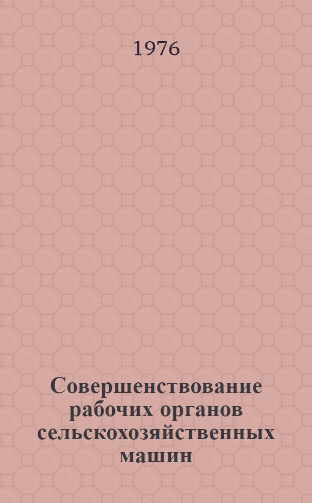 Совершенствование рабочих органов сельскохозяйственных машин : Сборник статей