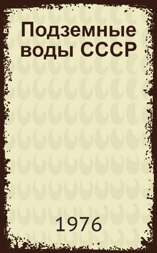Подземные воды СССР : Обзор подземных вод Гродненской области : В 3 т. : Т. 1-