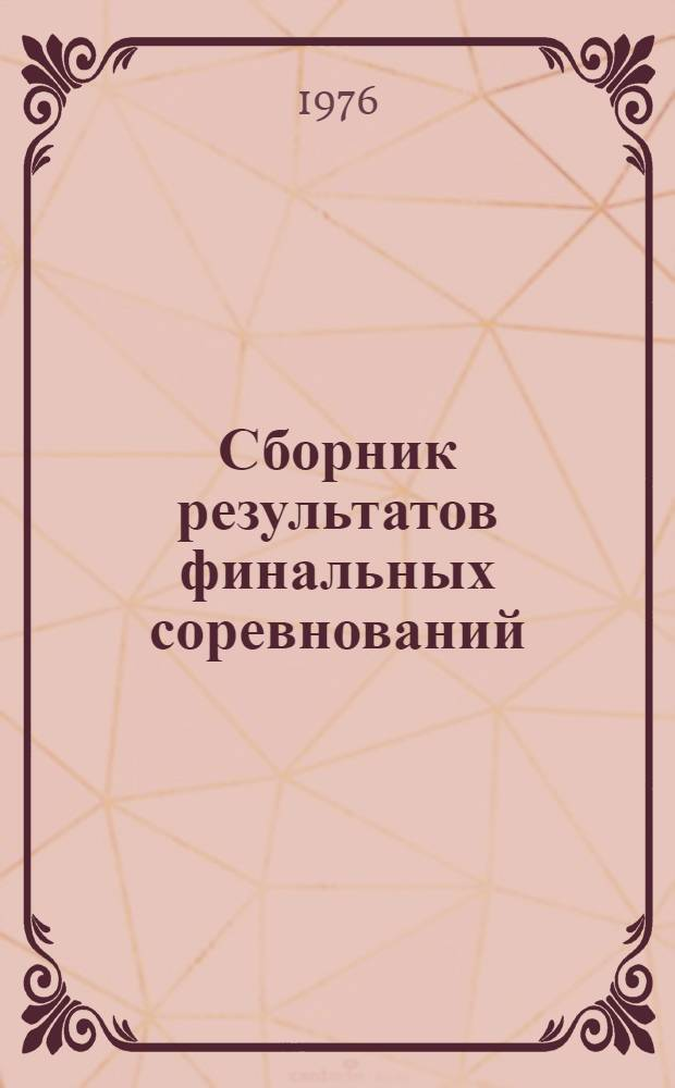 Сборник результатов финальных соревнований : Ч. 2. Ч. 2