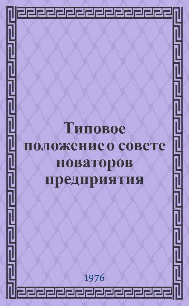 Типовое положение о совете новаторов предприятия (организации) : Утв. Центр. советом ВОИР 28/I 1972 г.