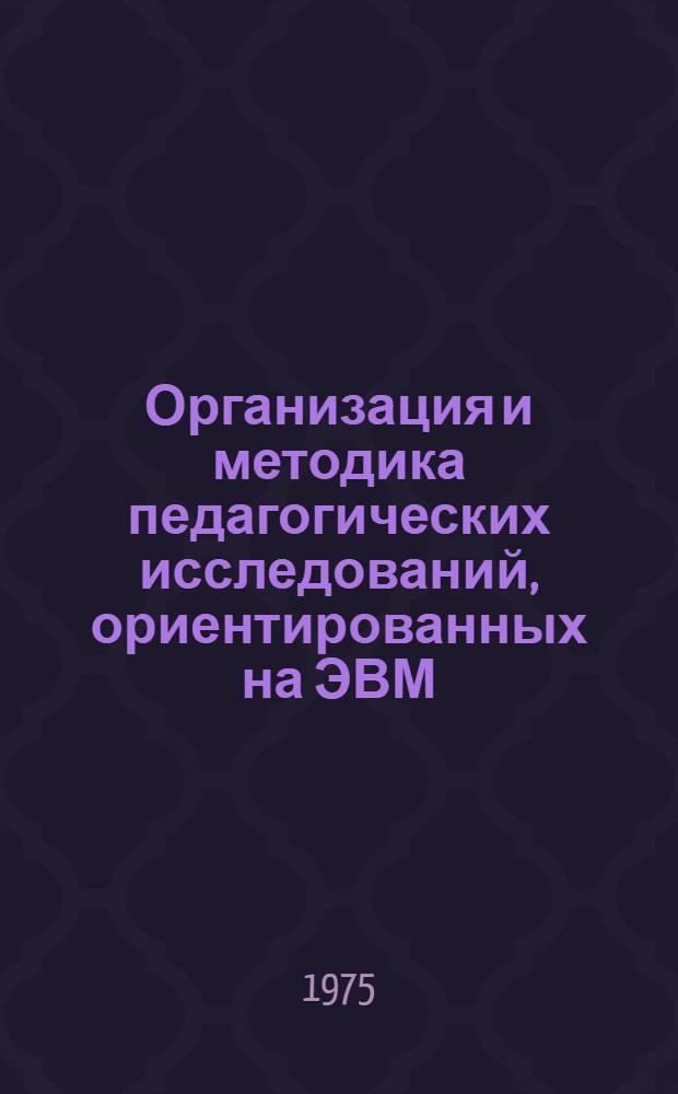 Организация и методика педагогических исследований, ориентированных на ЭВМ : Сборник науч. статей