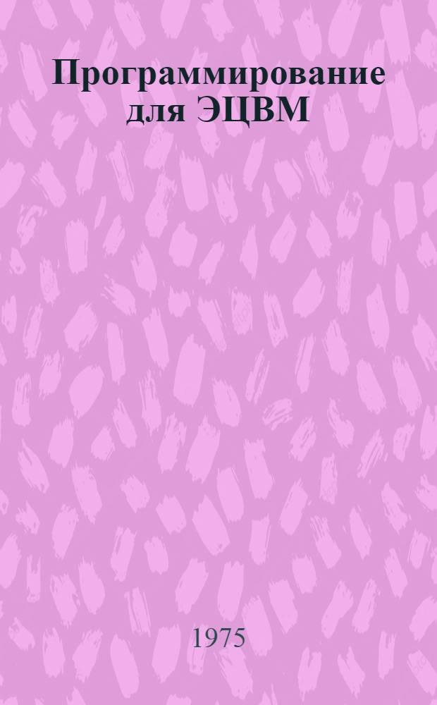 Программирование для ЭЦВМ : Программир. учеб.-метод. пособие. Ч. 2