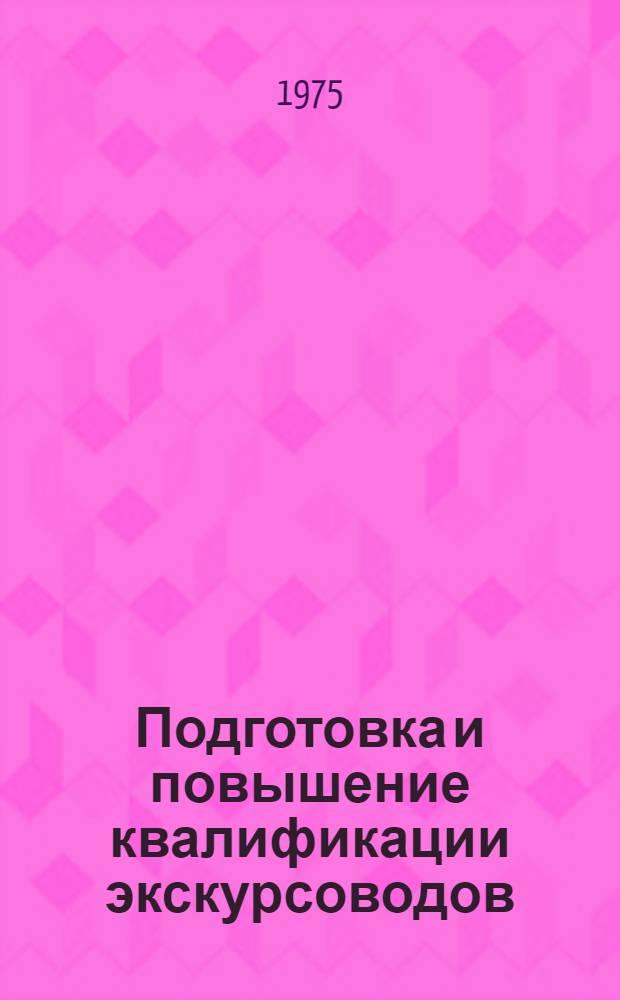 Подготовка и повышение квалификации экскурсоводов : (Метод. рекомендации)