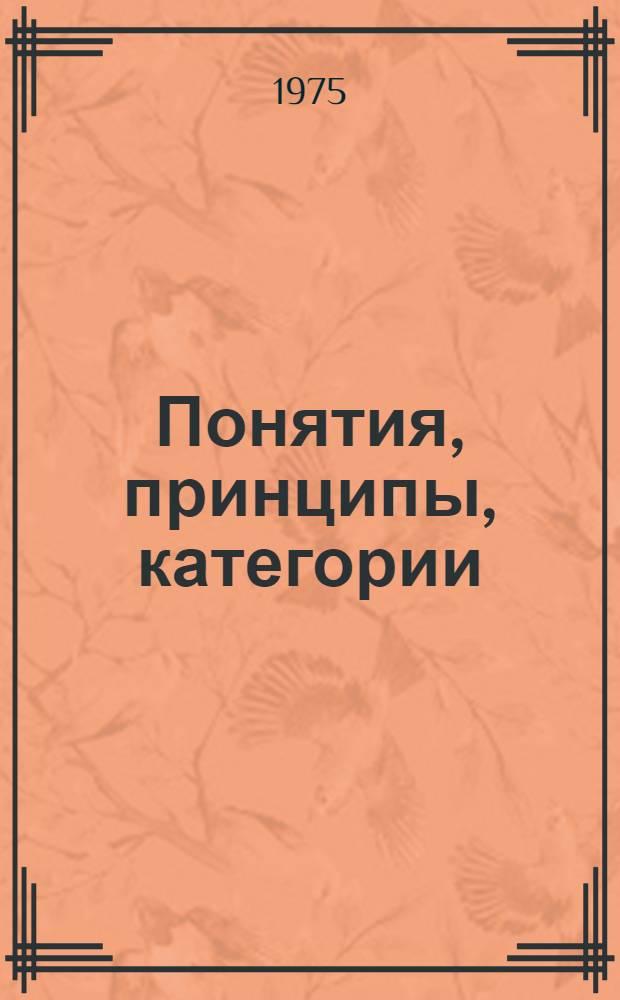 Понятия, принципы, категории : (Опыт филос. и социально-психол. исследования) : Сборник науч. трудов