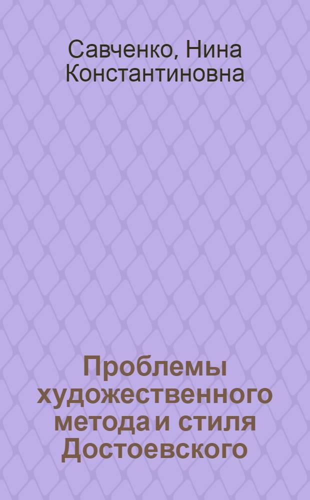 Проблемы художественного метода и стиля Достоевского : Пособие по спецкурсу для студентов-заочников филол. фак