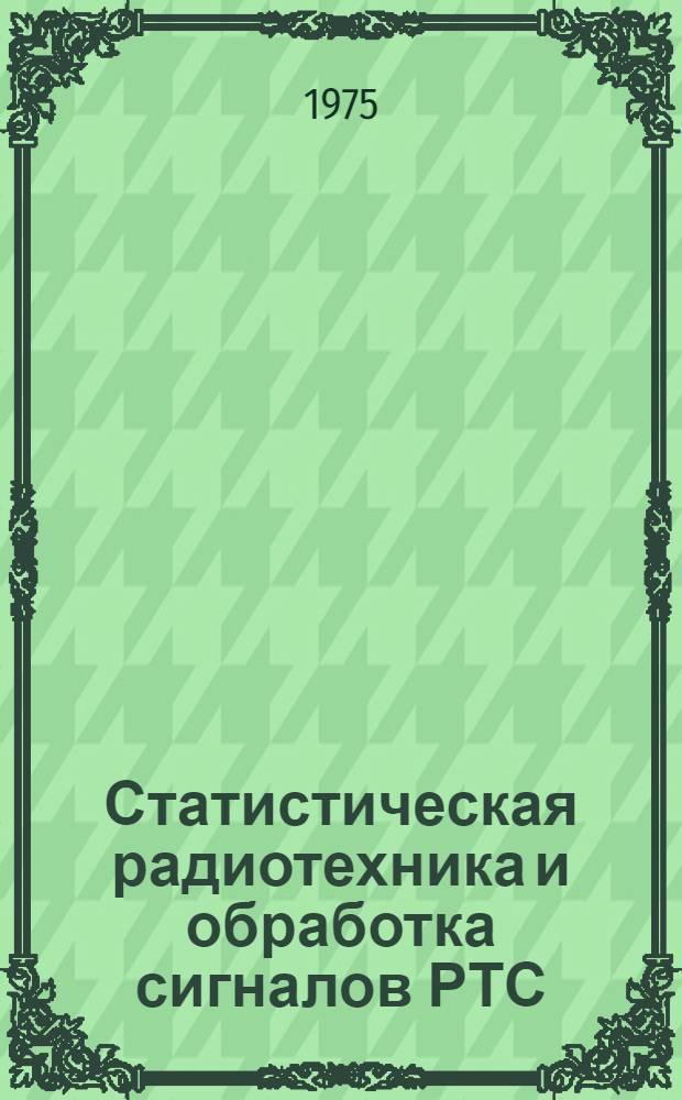 Статистическая радиотехника и обработка сигналов РТС : Сборник статей