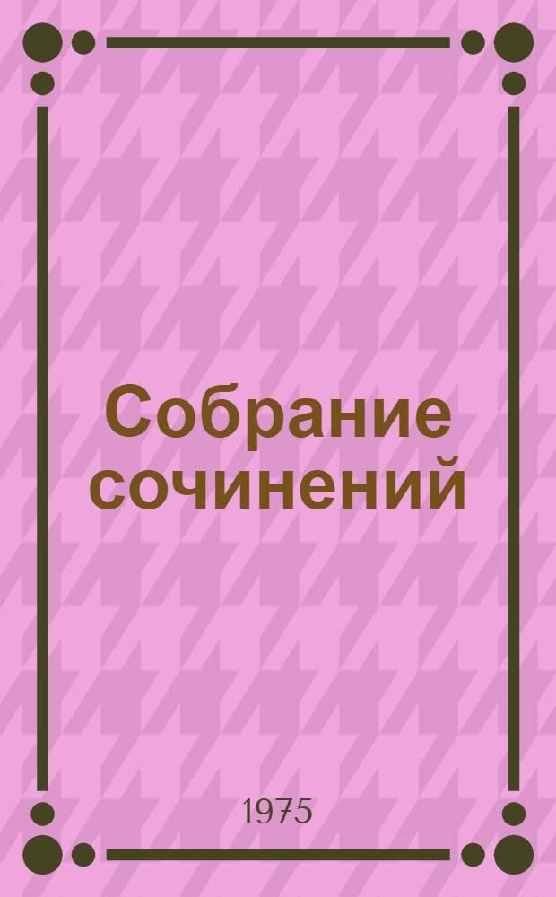 Собрание сочинений : В 12 т