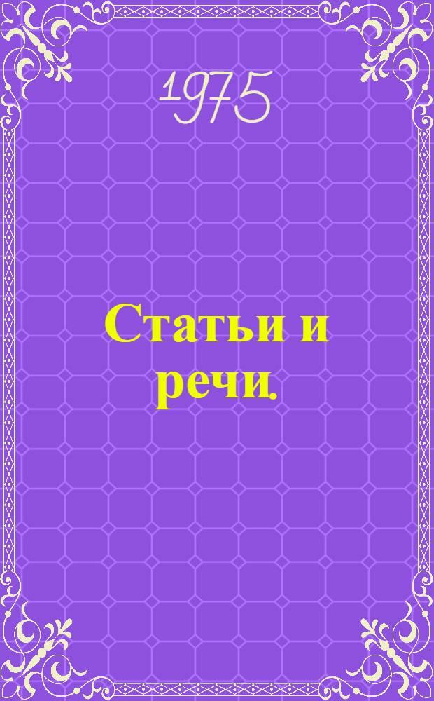 Статьи и речи. (1941-1946)