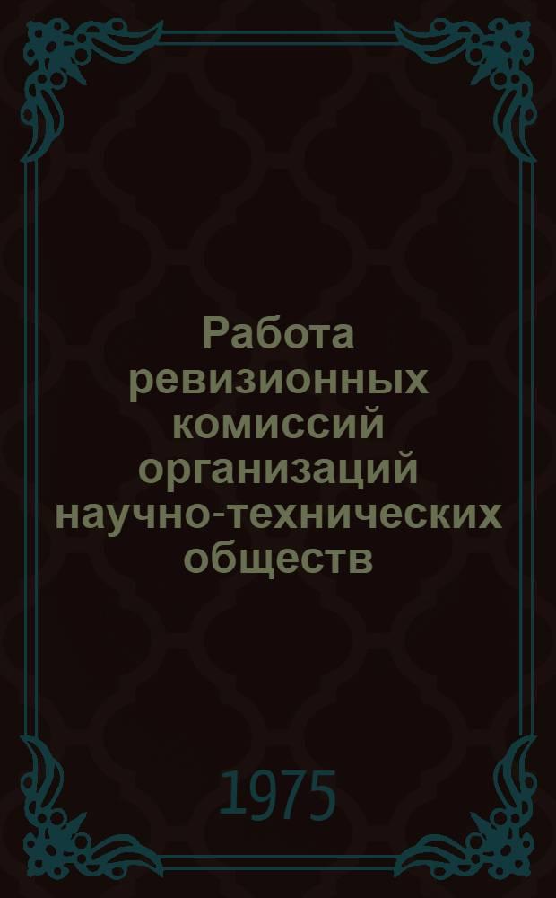 Работа ревизионных комиссий организаций научно-технических обществ : (Метод. пособие)