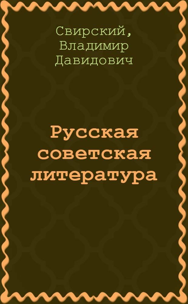 Русская советская литература : Учебник для XI кл. c латыш. яз. обучения