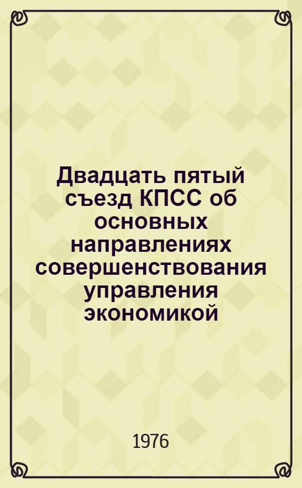 Двадцать пятый съезд КПСС об основных направлениях совершенствования управления экономикой : Лекция
