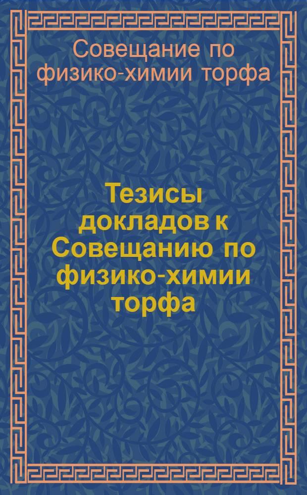 Тезисы докладов к Совещанию по физико-химии торфа (Минск, 25-26 янв. 1977 г.)