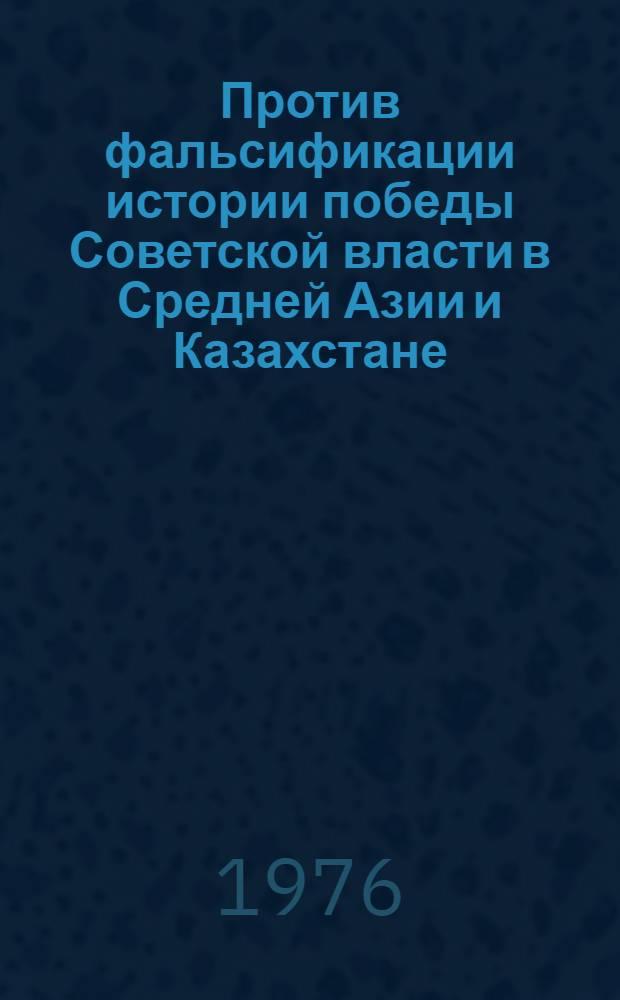 Против фальсификации истории победы Советской власти в Средней Азии и Казахстане