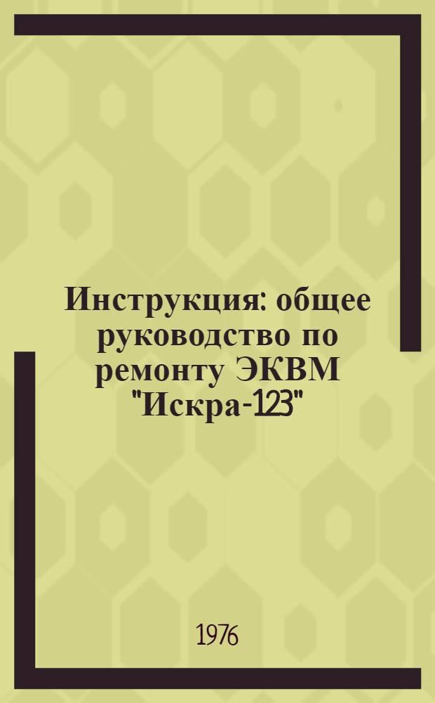 """Инструкция: общее руководство по ремонту ЭКВМ """"Искра-123"""""""