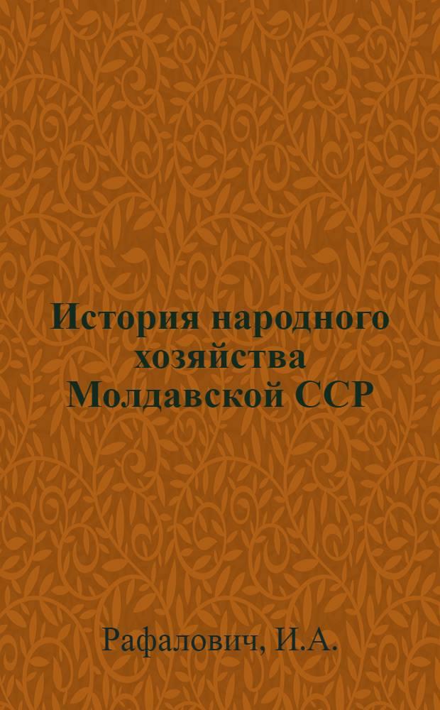 История народного хозяйства Молдавской ССР : (С древнейших времен до 1812 г.)