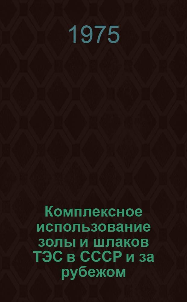 Комплексное использование золы и шлаков ТЭС в СССР и за рубежом : Библиогр. указ