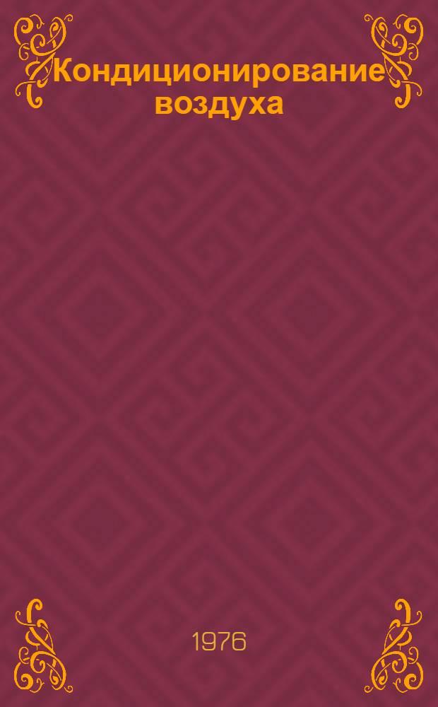 Кондиционирование воздуха : Третий науч.-техн. сов.-яп. симпозиум (1-6 дек. 1975 г.) : Материалы симпозиума