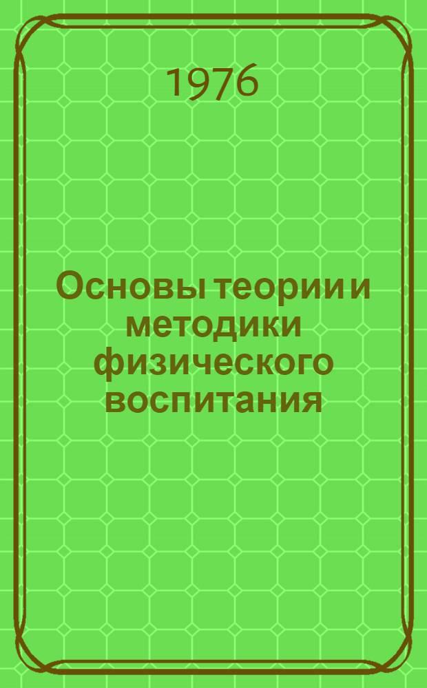 Основы теории и методики физического воспитания : Учеб. пособие