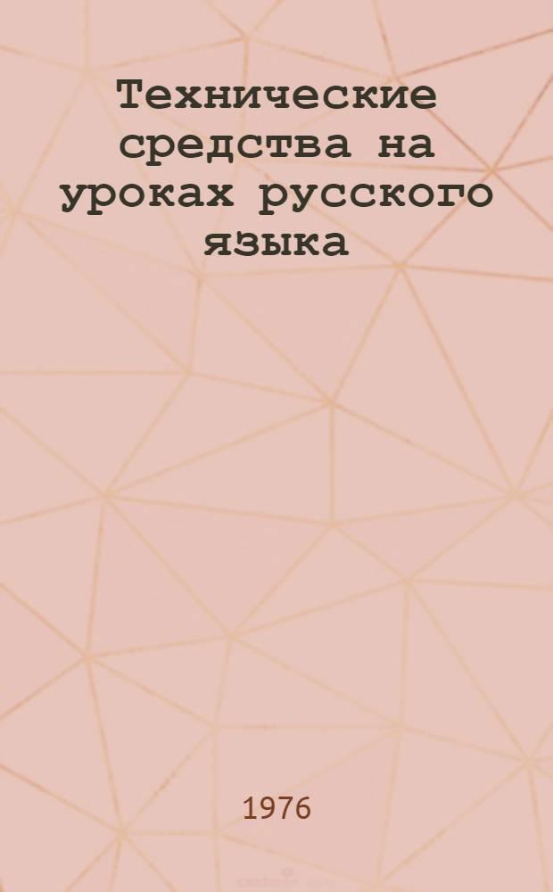 Технические средства на уроках русского языка