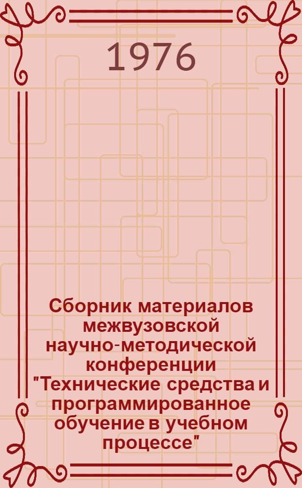 """Сборник материалов межвузовской научно-методической конференции """"Технические средства и программированное обучение в учебном процессе"""", (24-28 ноября 1975 г.)"""