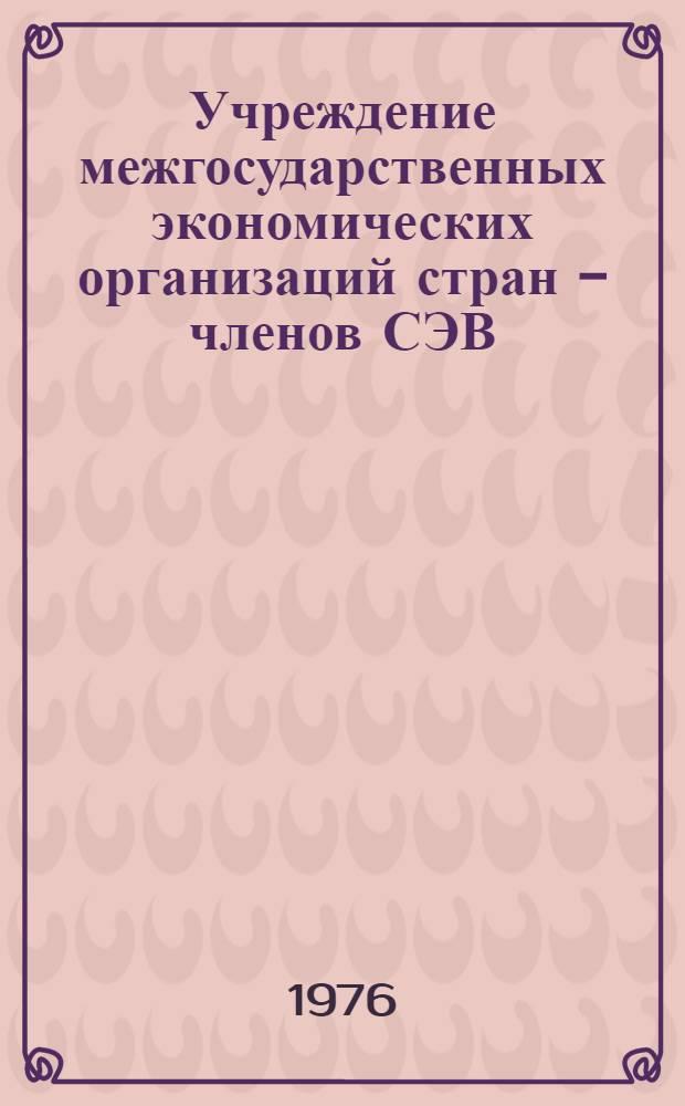 Учреждение межгосударственных экономических организаций стран - членов СЭВ : (Правовые вопросы)