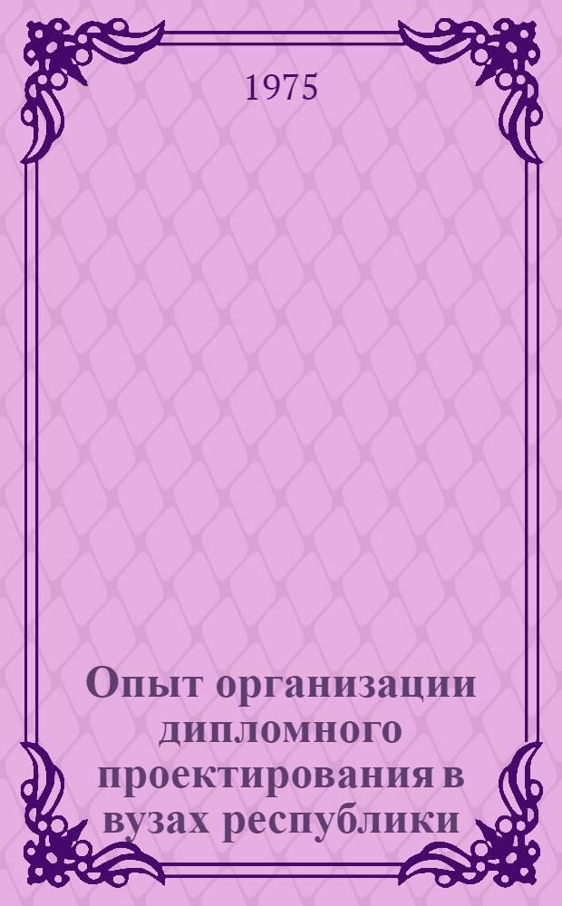 Опыт организации дипломного проектирования в вузах республики : Сборник статей