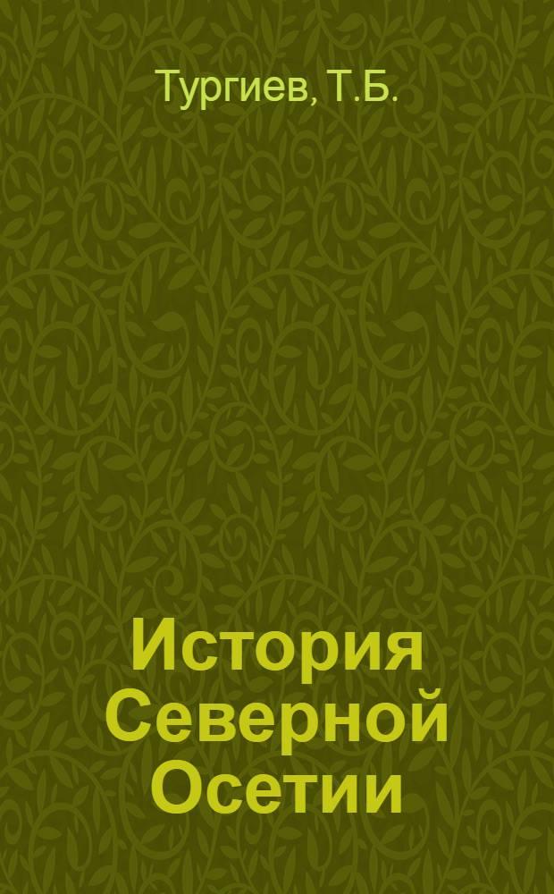 История Северной Осетии : Учеб. пособие... Ч. 1