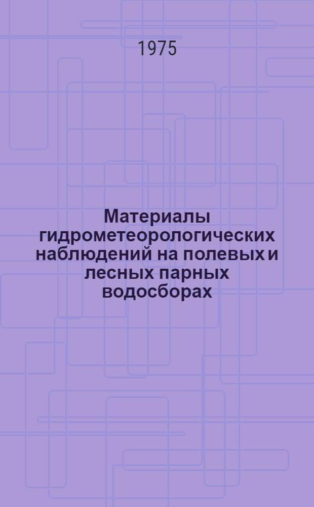 Материалы гидрометеорологических наблюдений на полевых и лесных парных водосборах. Вып. 1