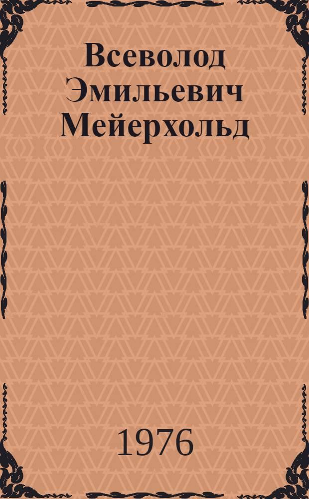 Всеволод Эмильевич Мейерхольд : Юбилейная выставка к столетию со дня рождения : 1874-1974 : Каталог