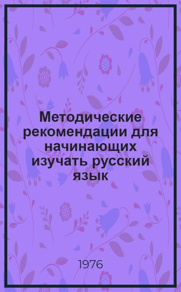Методические рекомендации для начинающих изучать русский язык : (Фонет. курс)