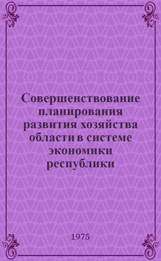 Совершенствование планирования развития хозяйства области в системе экономики республики