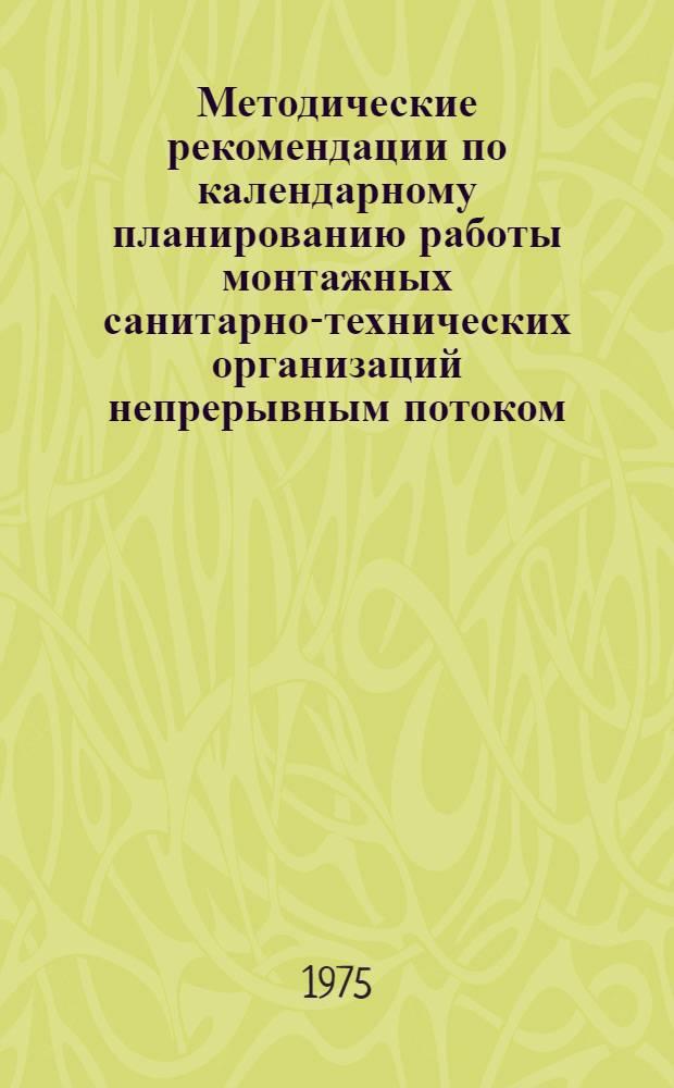 Методические рекомендации по календарному планированию работы монтажных санитарно-технических организаций непрерывным потоком