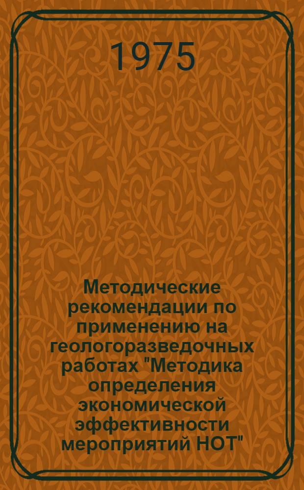 """Методические рекомендации по применению на геологоразведочных работах """"Методика определения экономической эффективности мероприятий НОТ"""""""