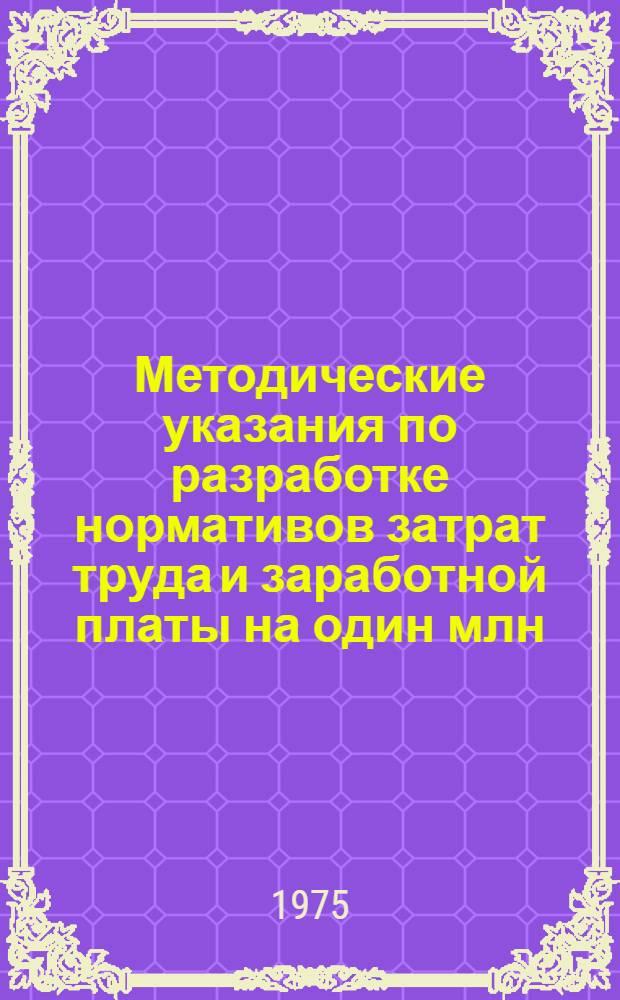 Методические указания по разработке нормативов затрат труда и заработной платы на один млн. руб. строительно-монтажных работ по отраслям и видам строительства