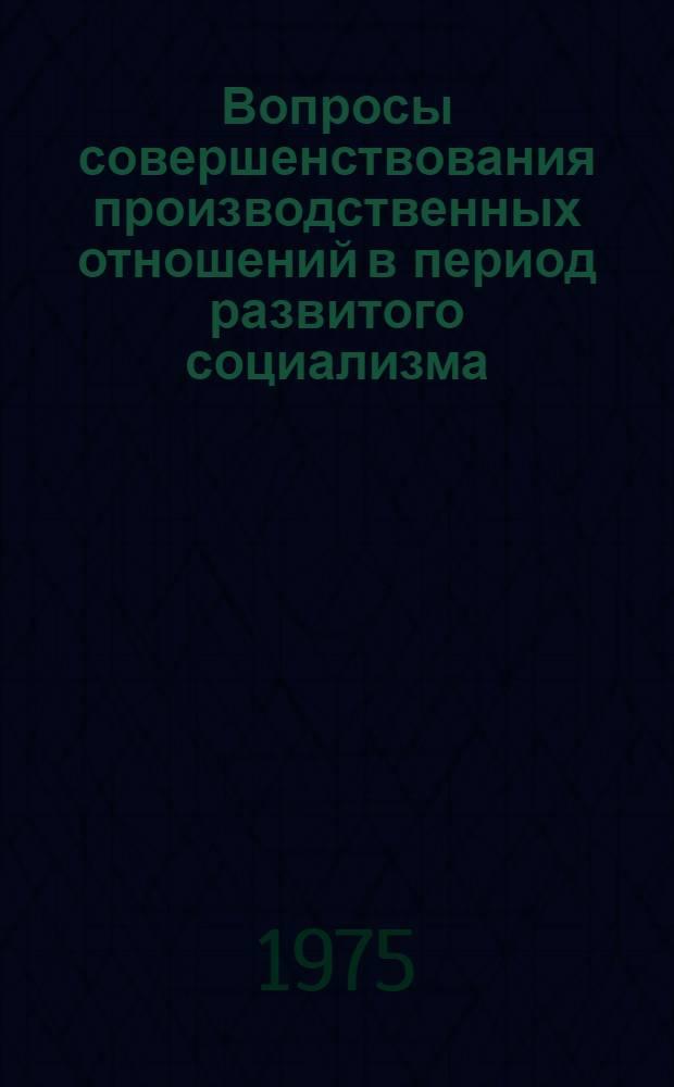 Вопросы совершенствования производственных отношений в период развитого социализма : Сборник статей